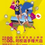 天皇賜盃 第88回 日本学生陸上競技対校選手権大会(2019年9月12日~15日)