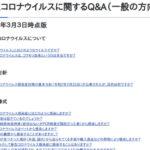 新型コロナウイルス感染症 関連ニュース 3月5日