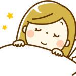 3月18日は「睡眠の日」