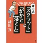 鎌田式「スクワット」と「かかと落とし」 70歳からでも体は若返る!
