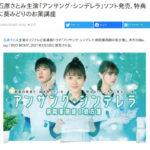 石原さとみ主演「アンサング・シンデレラ」 20201年3月3日にDVD BOX発売