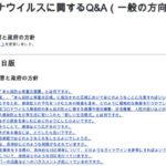 新型コロナウイルス感染症 関連ニュース 6月1日