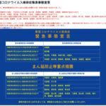 新型コロナウイルス感染症 関連ニュース 8月19日